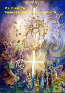 Aus den Geheimnissen des Gotteswirkens