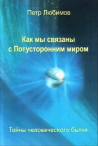 Obalka_Kak_my_svjazani