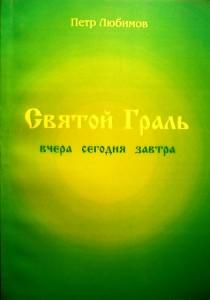 Obalka_gral
