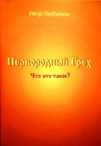 Obalka_grech