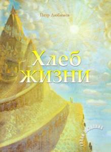 Xleb_cover