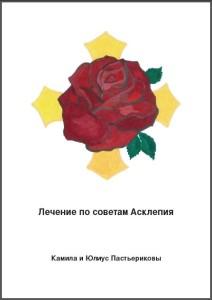 Liecenie_podla_rad_Asklepia
