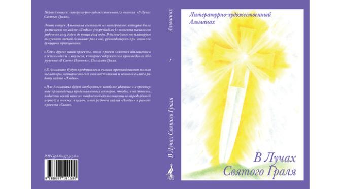 «ВЛучах Святого Граля», литературно-художественный Альманах, выпуск 1