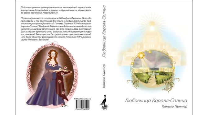 Второе издание книги «Любовница Короля-Солнца» на русском