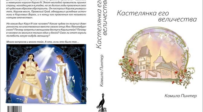Издание книги «Кастелянка его величества» на русском